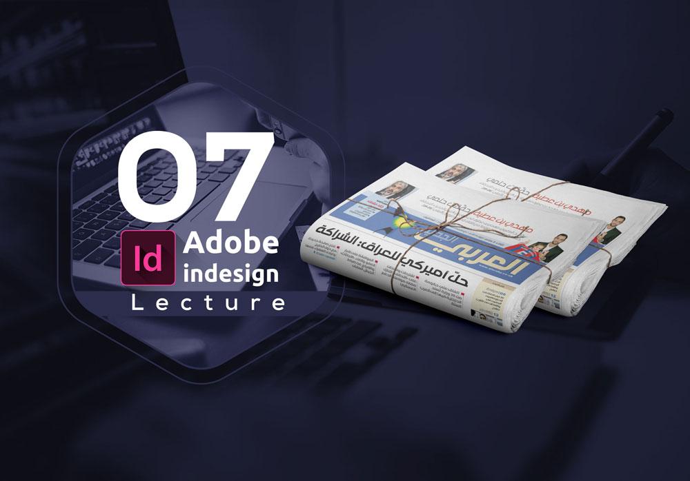 كورس الانديزين - المحاضرة السابعة