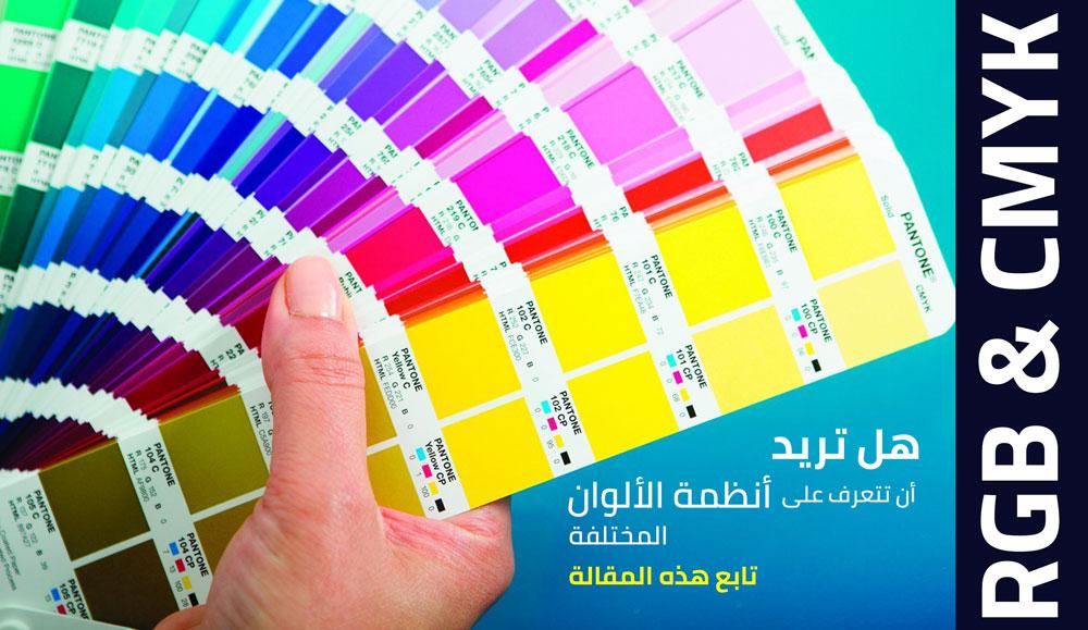 هل تعرف الفرق بين RGB و الـ CMYK ؟!