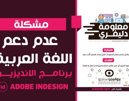 عدم دعم اللغة العربية داخل برنامج الانديزين