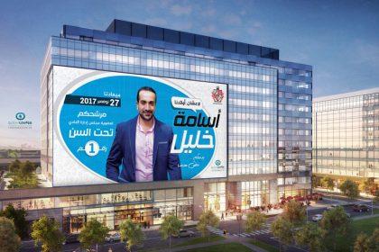 حملة ترشيح أ/ أسامه خليل