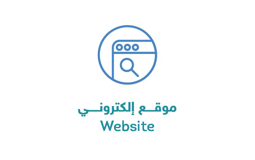 موقع إلكتروني - Website