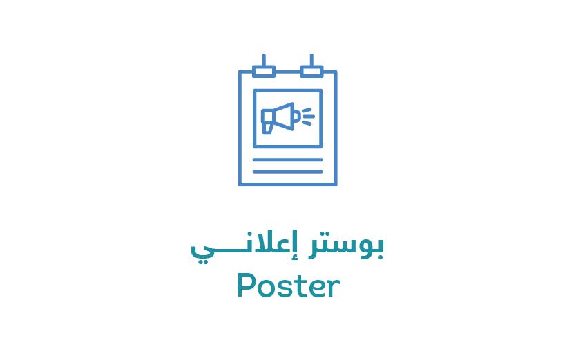 بوستر إعلاني - Advertising poster