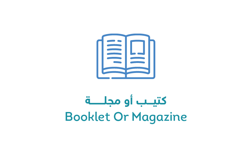 كتيب أو مجلة - Booklet or magazine