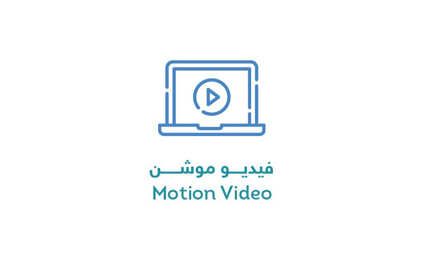 فيديو موشن - Motion video