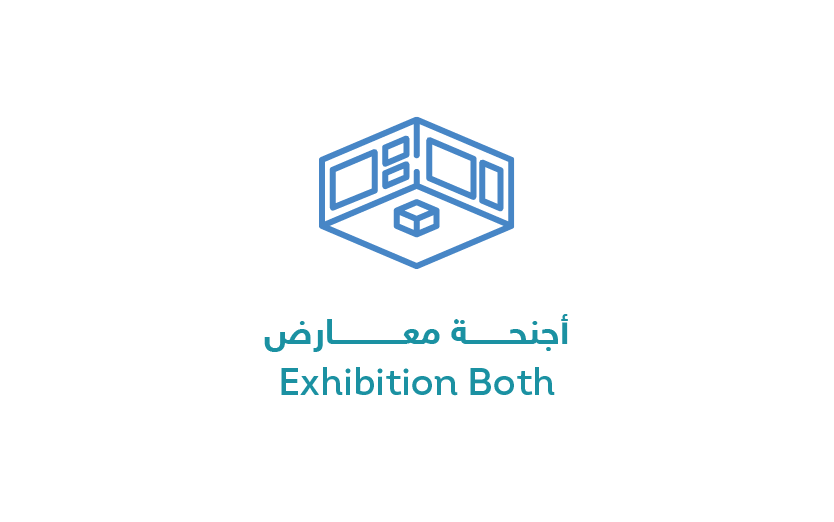 أجنحة معارض  - Exhibition suites