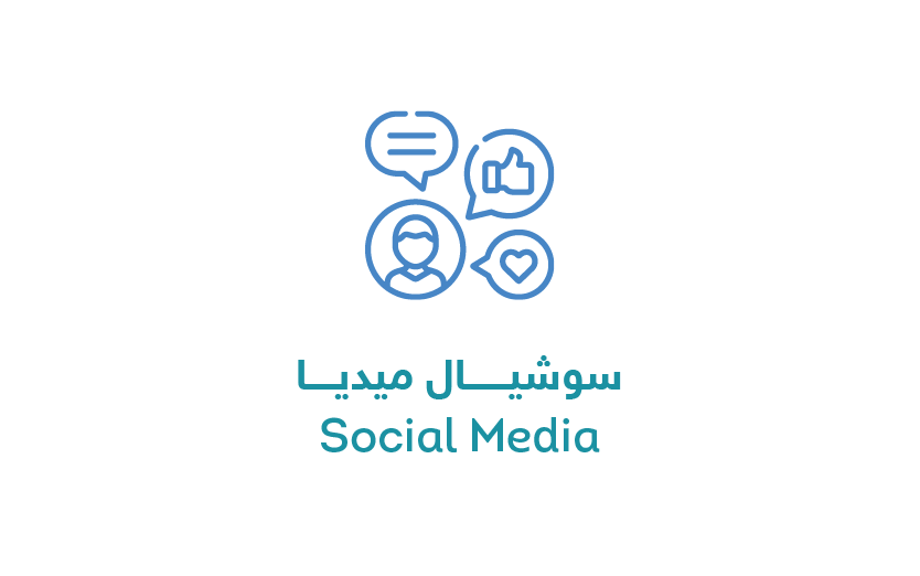 سوشيال ميديا - Social Media
