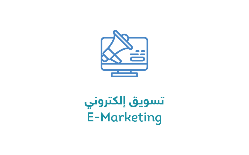 تسويق إلكتروني - E-Marketing